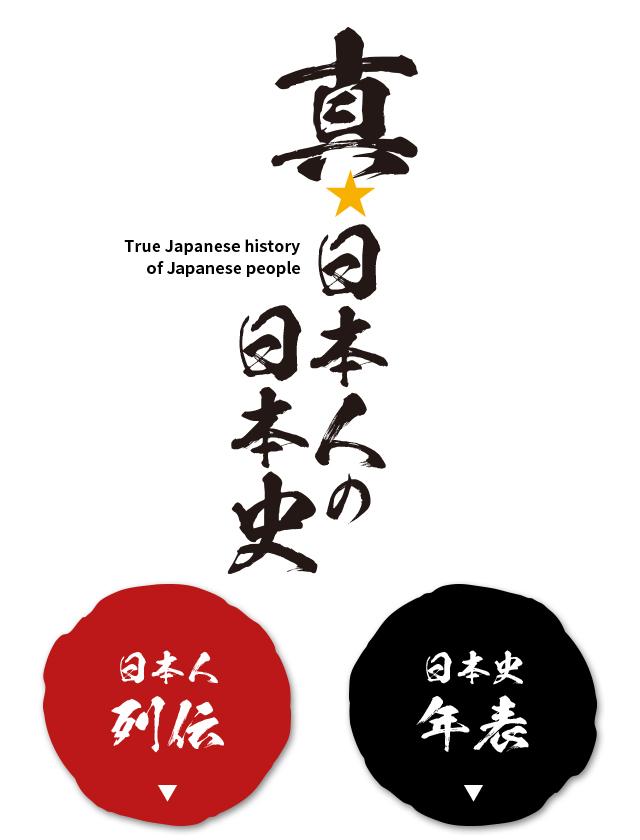 真・日本人の日本史